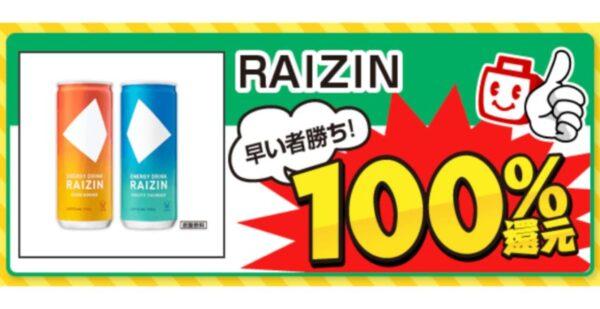 ECナビのテンタメでRAIZINを実質無料で試せた