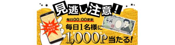 ライフメディアの毎日1000円くじ