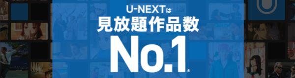 U-NEXTトップ画面