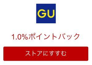楽天リーベイツのGUの広告