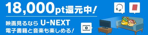 ポイントインカムのU-NEXTロゴ