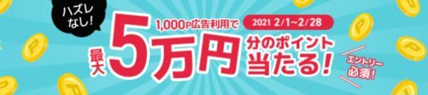 ライフメディアで最大5万円が当たるキャンペーントップ画面