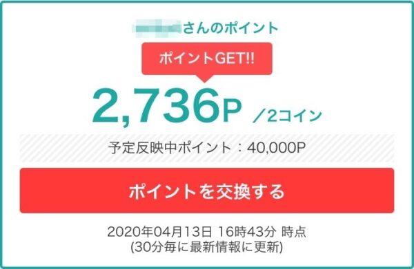 モッピーのポイント通帳
