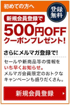 saQwaの新規会員登録500円OFFクーポン