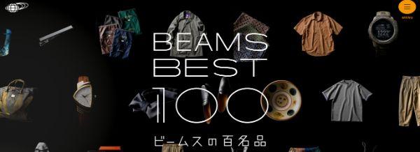BEAMSの100名品