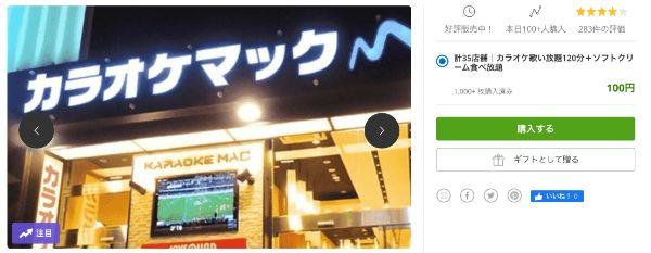 Grouponのカラオケマックのクーポン件が100円