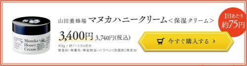 マヌカハニークリームの購入画面