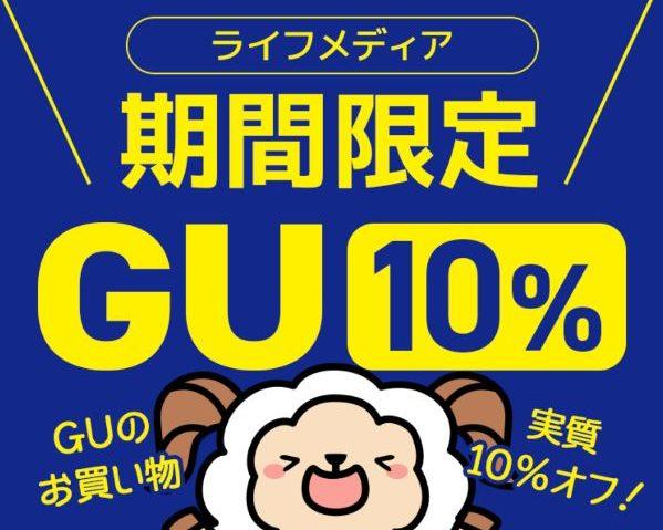 ライフメディアでGUが期間限定10%還元