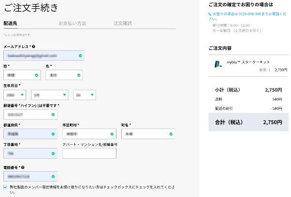 myblu注文手続き画面