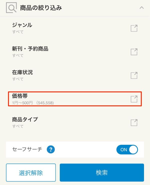 Hontoの絞り込み検索画面