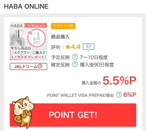 モッピーに掲載されている還元率5.5%のHabaの広告