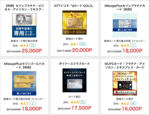 モッピーで1万円以上稼げるクレジットカード一覧