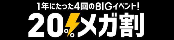 Qoo10のメガ割イメージ画像