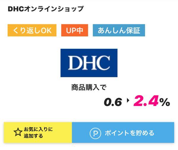 ハピタスに掲載されている還元率2.4%のDHCオンラインショップの広告