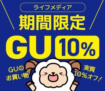 ライフメディアのGU10%還元キャンペーン