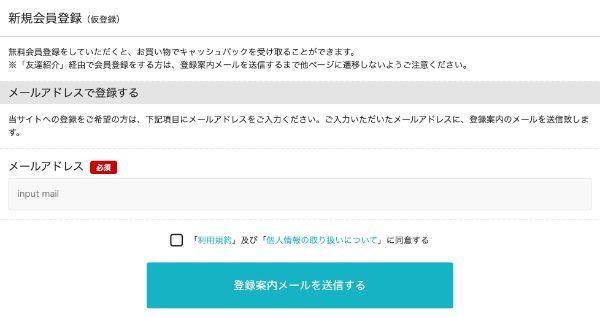 monokaの仮登録画面