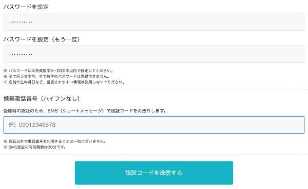 monokaの本登録手続き画面
