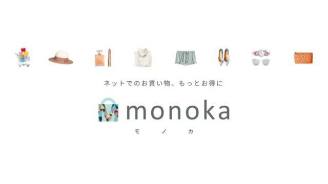 monokaトップ画面