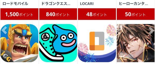 楽天スーパーポイントスクリーンでダウンロードできるゲームアプリ一覧