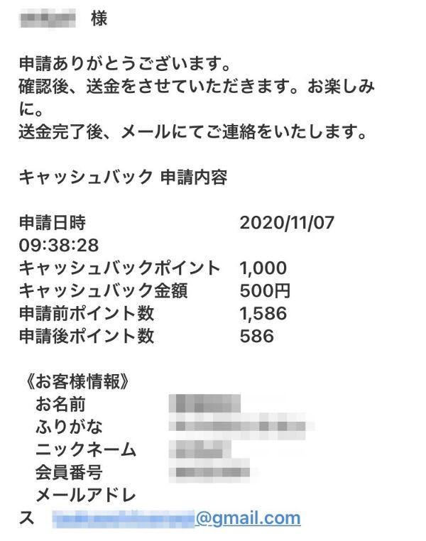 ちょびリッチのポイント交換申請完了の通知メール