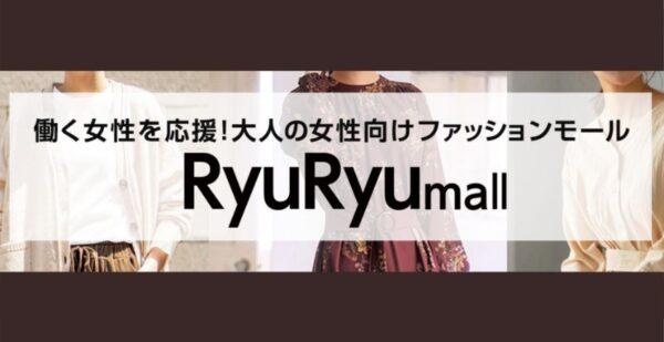 RyuRyumallトップページ