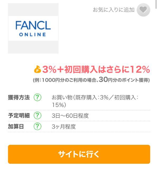 ちょびリッチに掲載されているFANCLの広告