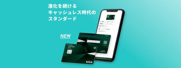 三井住友カードナンバーレスの紹介画面