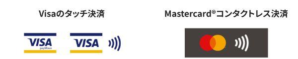 VISAとMASTERのタッチ決済イメージ図