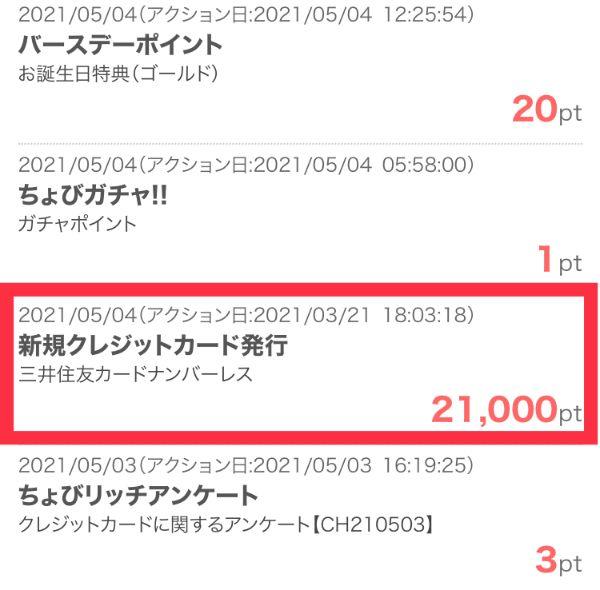 実際にちょびリッチで三井住友カードナンバーレスを発行して獲得できたポイントの通帳明細